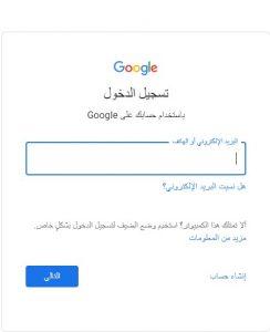 طريقة استرداد حساب جوجل عن طريق رقم الهاتف