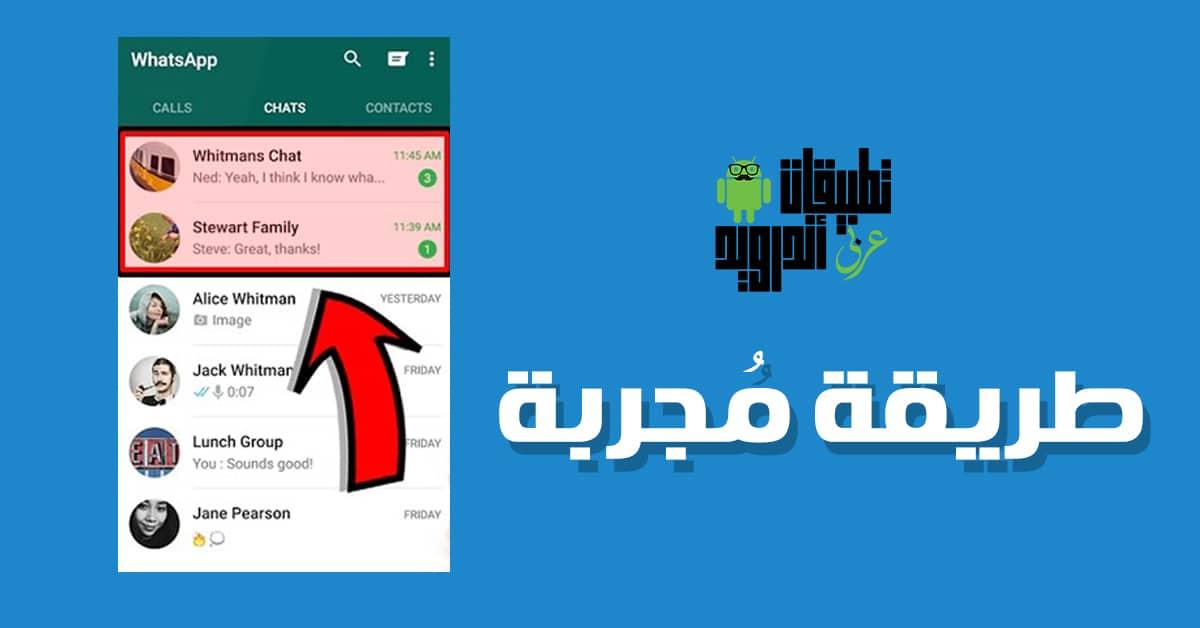 كيفية استرجاع الرسائل المحذوفة من الواتس اب فـي الايفون