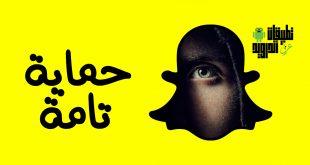 كيفية حماية حساب سناب شات