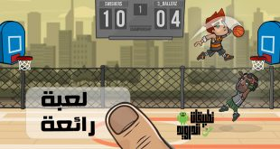 لعبة Basketball Battle