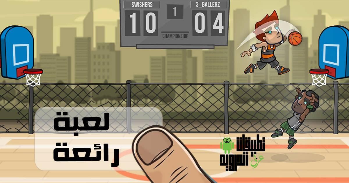 لعبة Basketball Battle