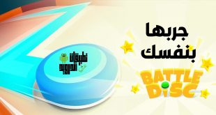 لعبة Battle Disc