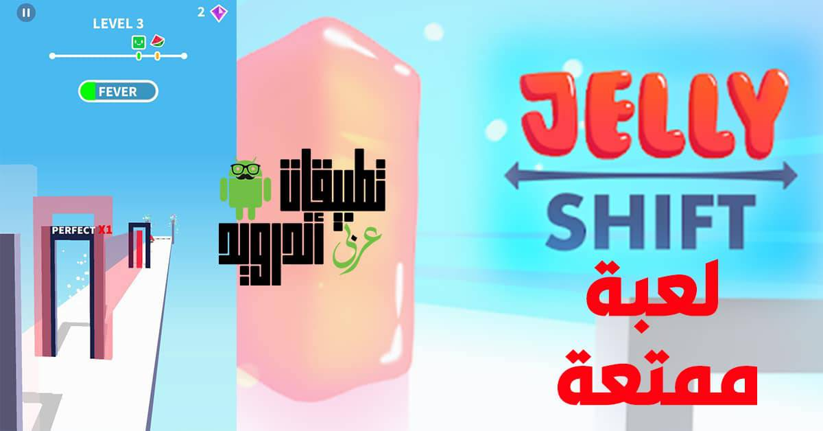 لعبة Jelly Shift.
