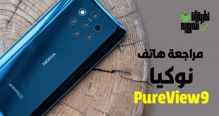مراجعة هاتف نوكيا 9 PureView
