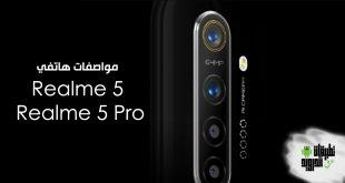مواصفات هاتفي Realme 5 و Realme 5 Pro