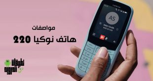 مواصفات هاتف نوكيا 220