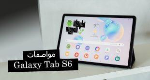 مواصفات Galaxy Tab S6