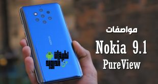 مواصفات Nokia 9.1 PurеView