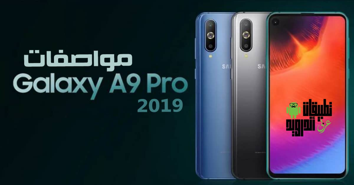 مواصفات Samsung Galaxy A9 pro 2019