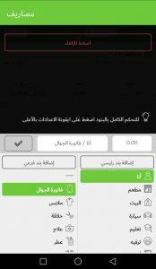 أفضل تطبيق عربي لإدارة المصروفات الشهرية