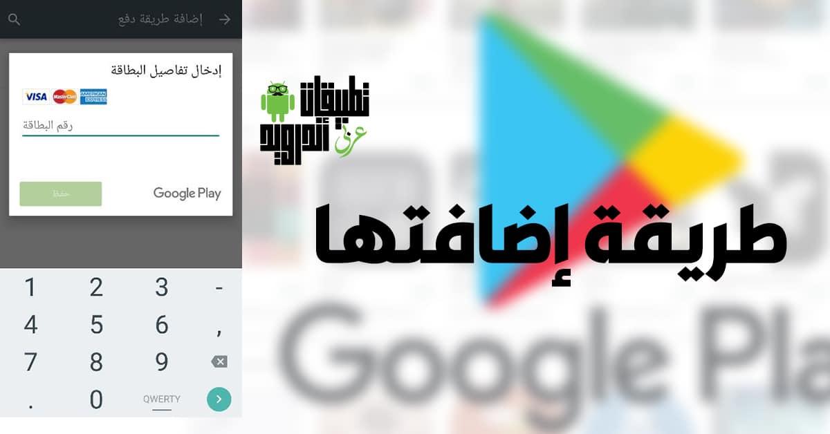 إضافة طريقة دفع في Google Play