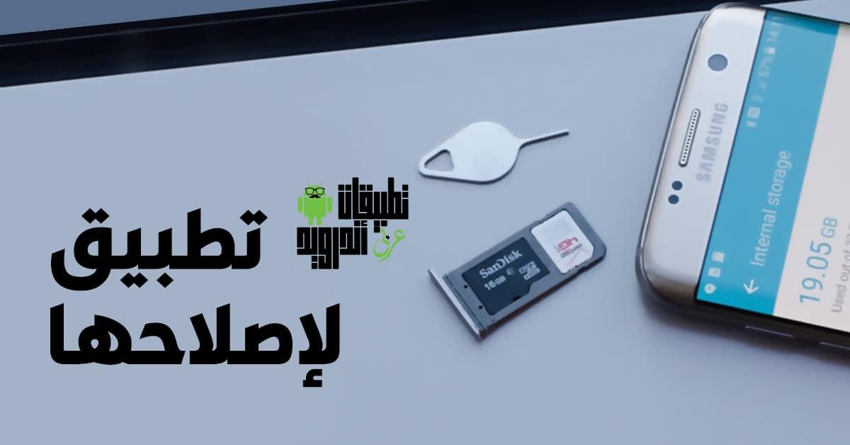 برنامج اصلاح بطاقة الذاكرة التالفة للاندرويد