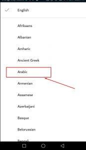 برنامج تحويل الصورة لنص يدعم اللغة العربية