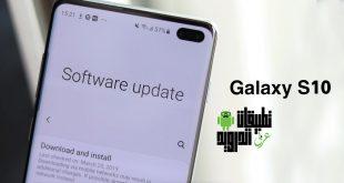 تحديث هواتف Galaxy S10