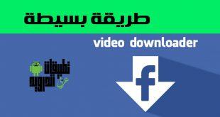 تحميل فيديو من الفيس بوك للاندرويد