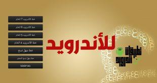 تطبيقات خطوط عربية للاندرويد