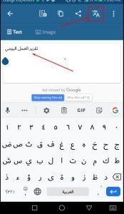 تطبيق أندرويد لإستخراج أي نص مطبوع أو مكتوب على صورة و بأي لغة