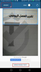 تطبيق لإستخراج النصوص من الصور يدعم اللغة العربية 2019