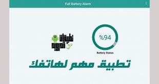 تطبيق Full Battery Charge Alarm