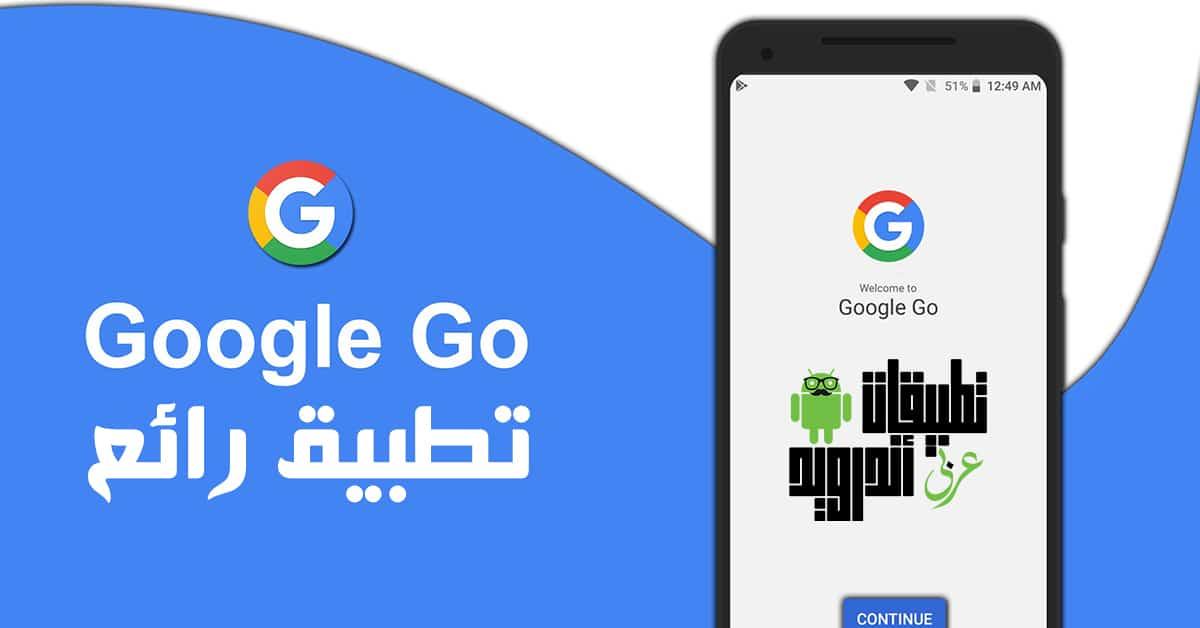 تطبيق Google Go