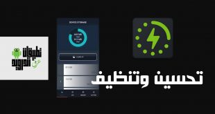 تطبيق Ultimate Booster