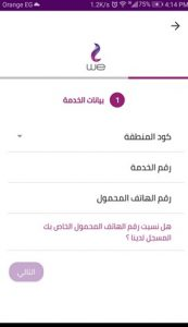 تطبيق we المصرية للاتصالات
