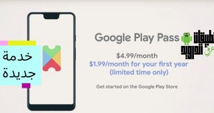 شرح خدمة Google Play Pass