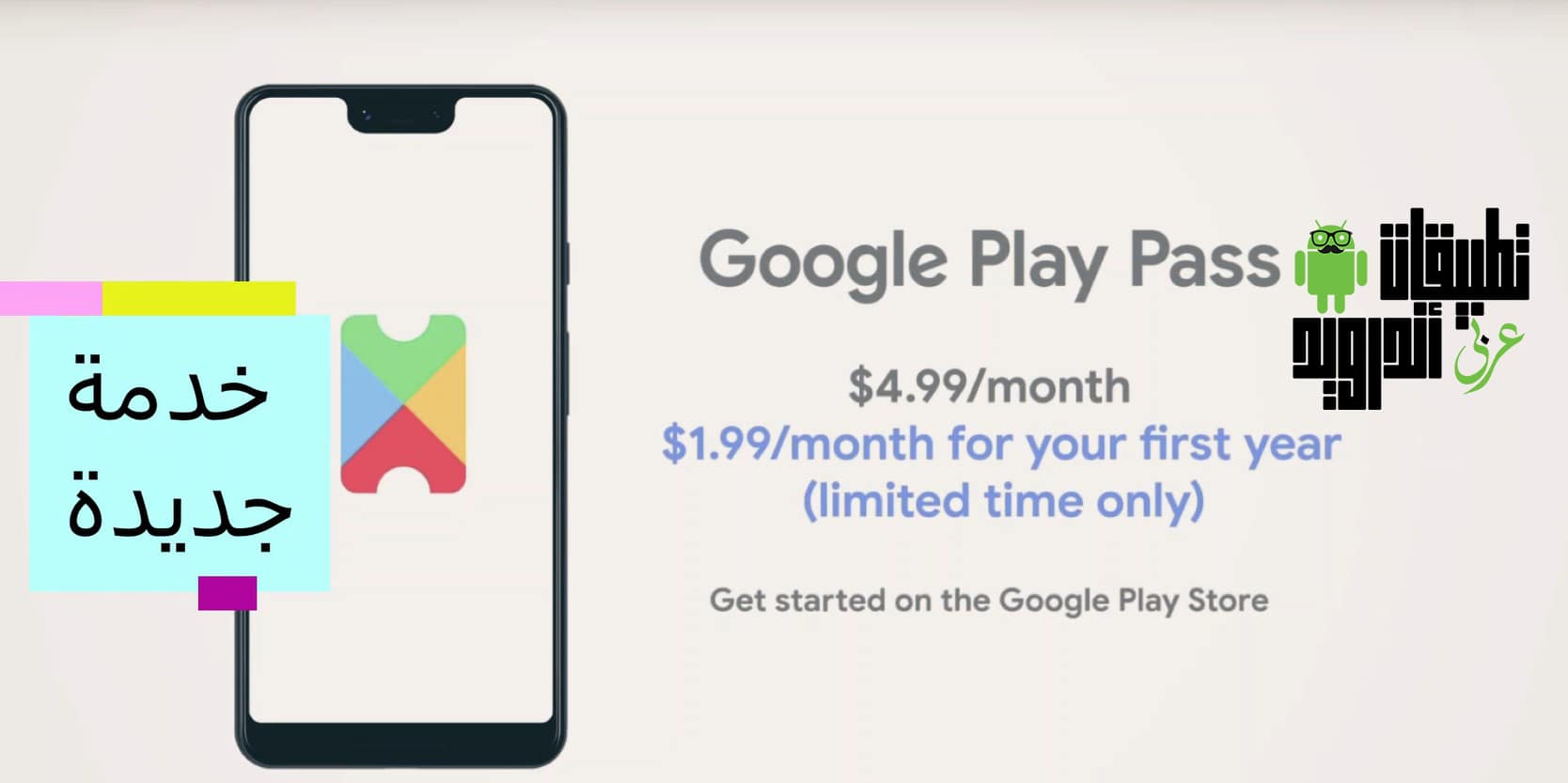 شرح خدمة Google Play Pass