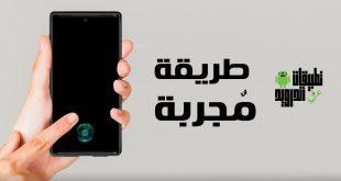 طريقة الغاء البصمة بهواتف الاندرويد