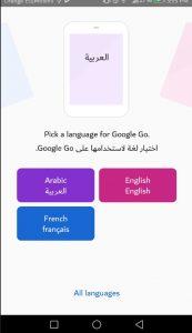 طريقة تحميل Google Go