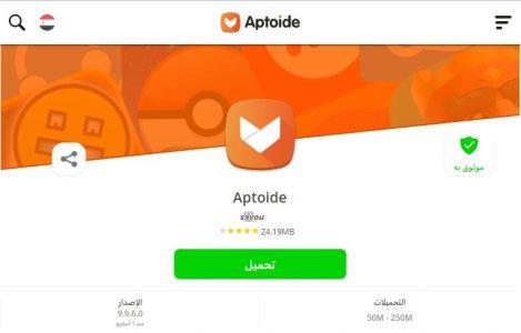 متجر التطبيقات المجانية Aptoide