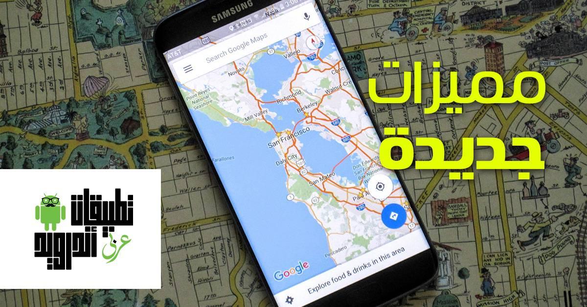 مزايا جديدة بخرائط جوجل