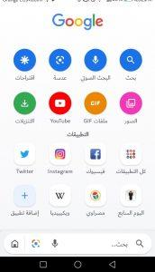 معلومات عن تطبيق البحث السريع Google Go