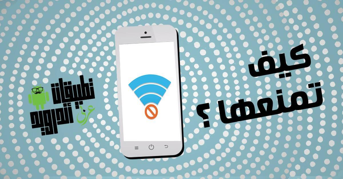 منع تطبيق من استخدام الإنترنت