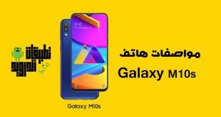 مواصفات هاتف Galaxy M10s