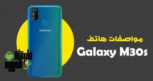 مواصفات هاتف Galaxy M30s