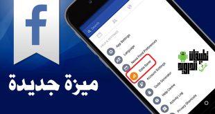 ميزة Data Saver في فيسبوك