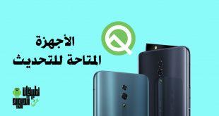 هواتف أوبو التي ستحصل على Android 10