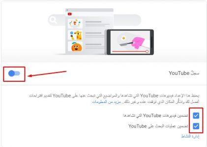 إدارة كل أنشطة يوتيوب