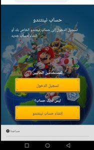 إنشاء حساب نيتيتدو Nintendo