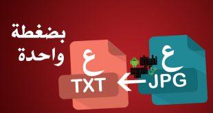 استخراج النصوص العربية من الصور