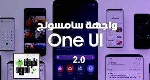 الجديد في واجهة سامسونج One UI 2.0