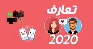 برامج تعارف 2020