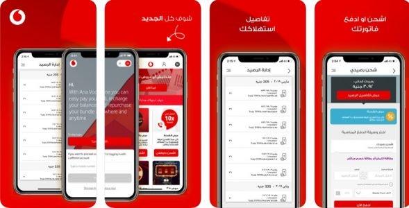 تحميل أنا فودافون Ana Vodafone للاندرويد والايفون