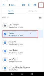 تحميل تطبيق جوجل درايف للايفون