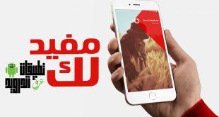 تحميل تطبيق Ana Vodafone