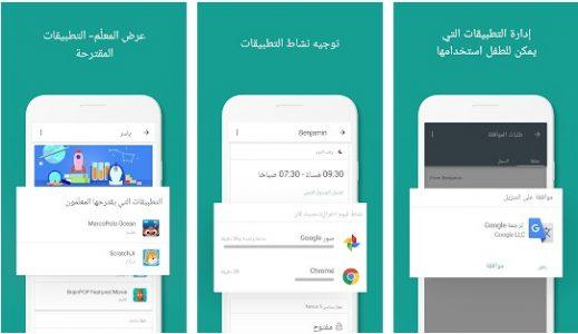 تحميل تطبيق Google Family Link للاندرويد