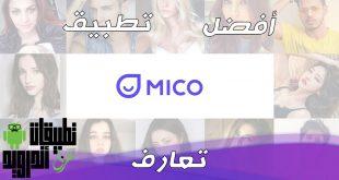 تحميل تطبيق Mico