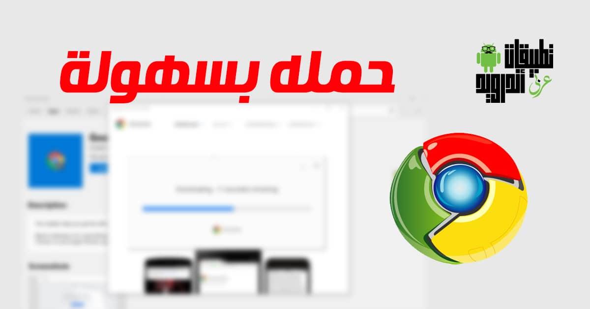 تحميل جوجل كروم 2020