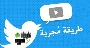 تحميل فيديوهات تويتر